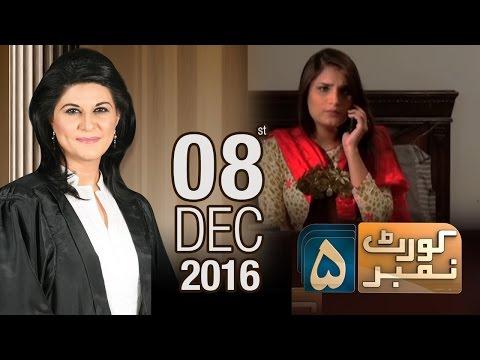 Mian Biwi | Court No.5 | SAMAA TV | 08 Dec 2016