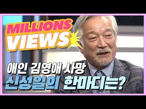 애인 김영애의 사망소식에 신성일의 한마디�