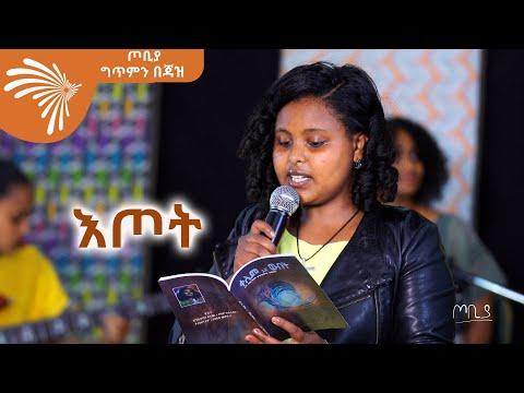 እጦት ሄለን ፋንታሁን -  ጦቢያ ግጥምን በጃዝ  | Arts Tv World