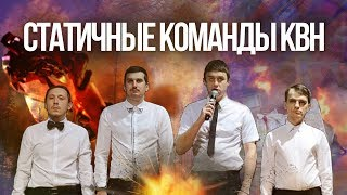 Статичные команды КВН / Топ статичных команд