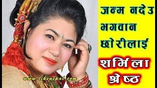 जन्म नदेउ भगवान छोरीलाई ll Sarmila Shrestha ll लोक दोहोरि गायीका