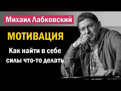 Михаил Лабковский - Мотивация | Как найти в себе силы что то делать
