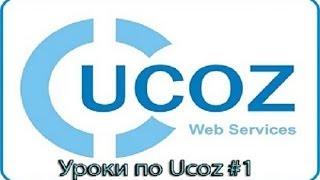 Как создать свой сайт в системе Ucoz (Урок #1)