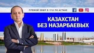 КАЗАХСТАН БЕЗ НАЗАРБАЕВЫХ