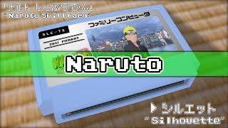 シルエット/NARUTO -ナルト- 疾風伝 8bit