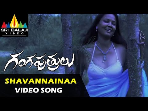 Gangaputrulu Songs | Shavannainaa Video Song | Subbaraju, Gayatri | Sri Balaji Video