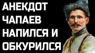 Анекдот про Чапаева и Эрудицию | Анекдоты Смешные до Слез | Новые. Анекдот Чапаев