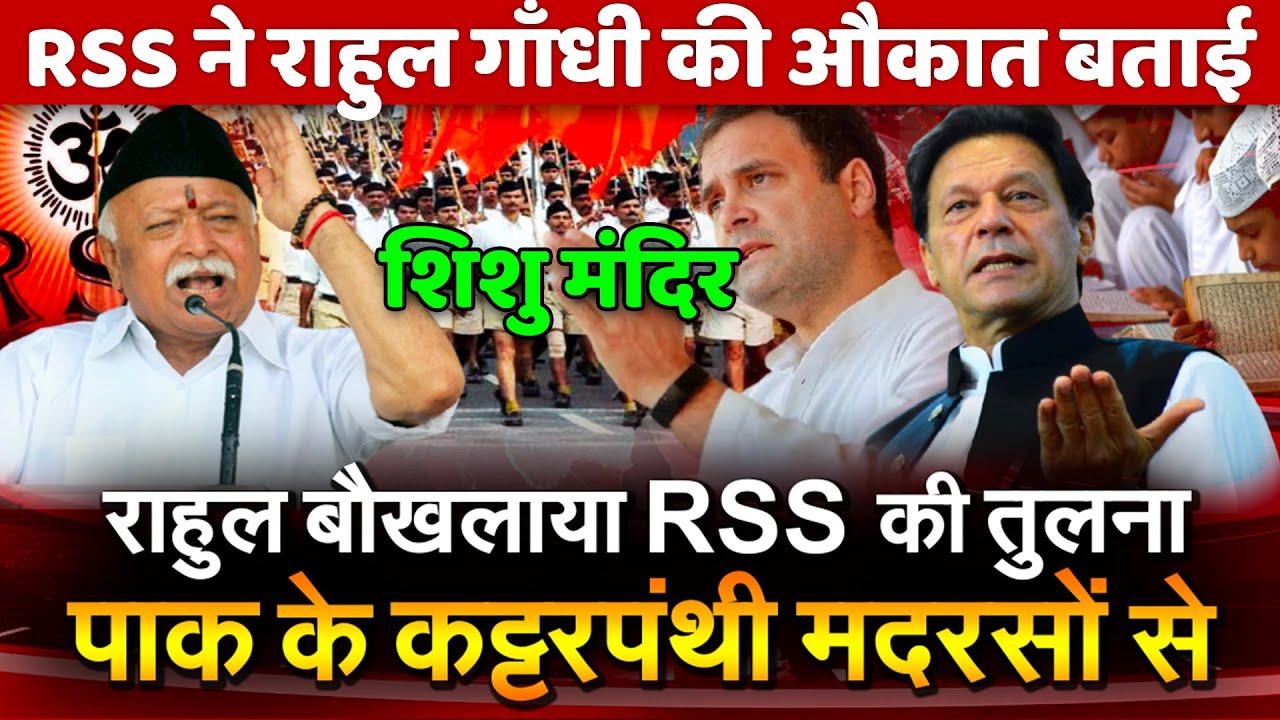 Rahul Gandhi exposes Himself RSS Shishu Mandir schools ! RSS befitting to Sonia Gandhi Son Rahul