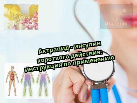 Актрапид - инсулин короткого действия: инструкция по применению