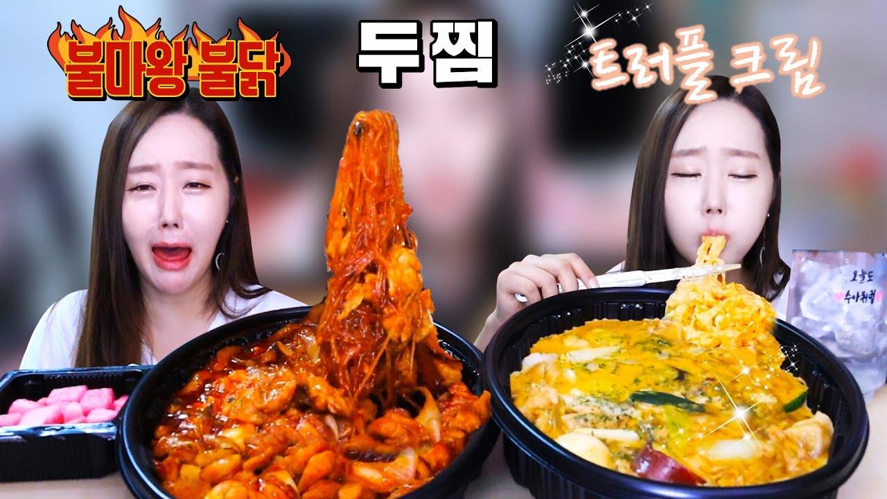 SUB) 두찜 신메뉴 불마왕불닭 찜닭 트러플크림 찜닭.. 원칩챌린지 보다 더한 매움.. 죽다살아남.. 솔직리뷰 real sound eating show mukbang ASMR