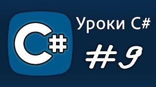 Уроки C# – Методы(принимают) – Урок 9