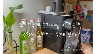 [Vlog] 오빠방에 홈카페 차리고 바닐라라떼 만드는 …