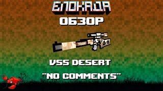 Обзоры(Блокада) ВСС Desert