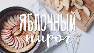 Яблочный пирог | Овсяно-яблочная галета | Веганский рецепт