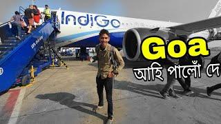 Going to Goa ফালি দিব ✈️
