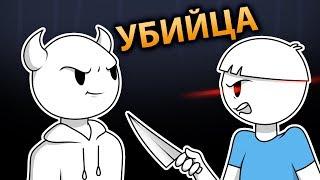 Мой Друг - Убийца ● Русский Дубляж