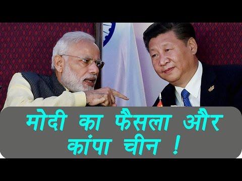 PM Modi के एक कदम से कांप उठा China | वनइंडिया हिंदी