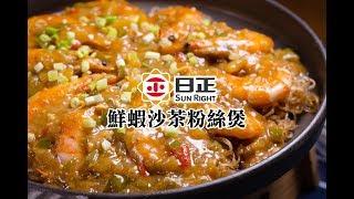 鮮蝦沙茶粉絲煲1060920