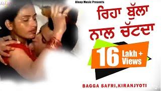 Bagga Safri l Kiranjyoti l Riha Bulan Nal Chatda ਰਿਹਾ ਬੁੱਲਾ ਨਾਲ ਚੱਟਦਾ l Punjabi Songs @Alaap music