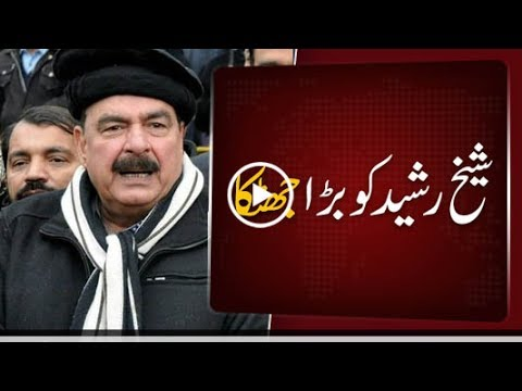 PMLN leader Hanif Abbasi sends legal notice to AML chief Sheikh Rasheed.