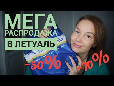 МЕГА РАСПРОДАЖА В ЛЕТУАЛЬ○-70% -50% НА АРОМАТЫ