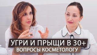 Прыщи Угри Акне после 30 лет Вопросы косметологу Проблемная кожа
