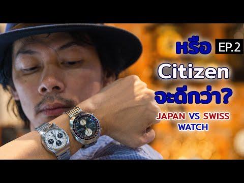 หรือ CITIZEN จะดีกว่า? EP.2 Japan VS Swiss Watch | LEK MANO