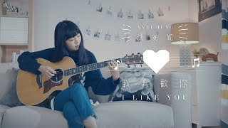 洪安妮 ANNI HUNG【我喜歡你 I Like you】Official Music Video