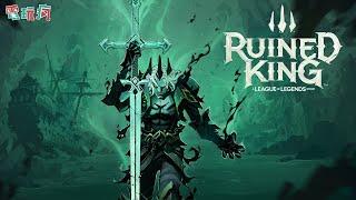《英雄聯盟》RPG 新作《聯盟外傳:殞落王者》曝光遊戲實機影片