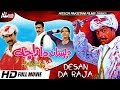 DESAN DA RAJA (FULL MOVIE) - SHAN & SAIMA - OFFICIAL PAKISTANI MOVIE Mp3
