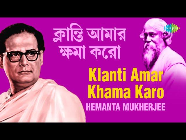 Klanti Amar Khama Karo   ক্লান্তি আমার ক্ষমা করো   Hemanta Mukherjee   Rabindranath Tagore