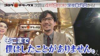 木曜深夜0時58分 『ゴロウ・デラックス』4月19日は、日本唯一の時代劇研...