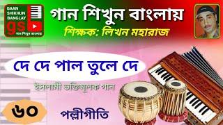 De De Pal Tule De; Folk Song; Learn Music in Bangla; গান শিখুন বাংলায়