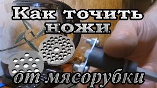 приспособа для заточки ножей мясорубки// Suitable for sharpening knives grinder(В этом видео я покажу приспособление для заточки ножей от мясорубки. С ним можно наточить ножи буквально..., 2017-02-12T02:06:23.000Z)