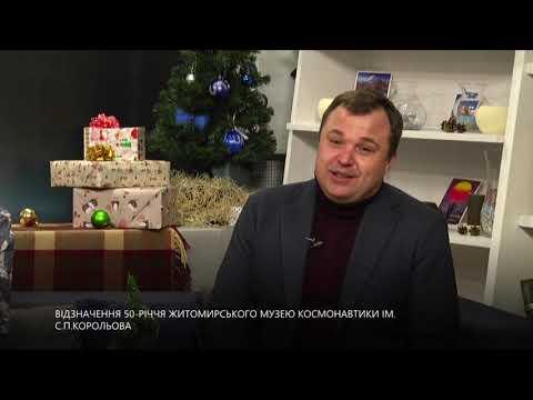 Телеканал UA: Житомир: Симулятор космічного корабля – зореліт