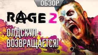 Обзор Rage 2 - Олдскул возвращается!