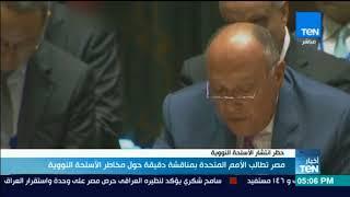 أخبار TeN - مصر تطالب الأمم المتحدة بمناقشة دقيقة حول مخاطر الأسلحة النووية