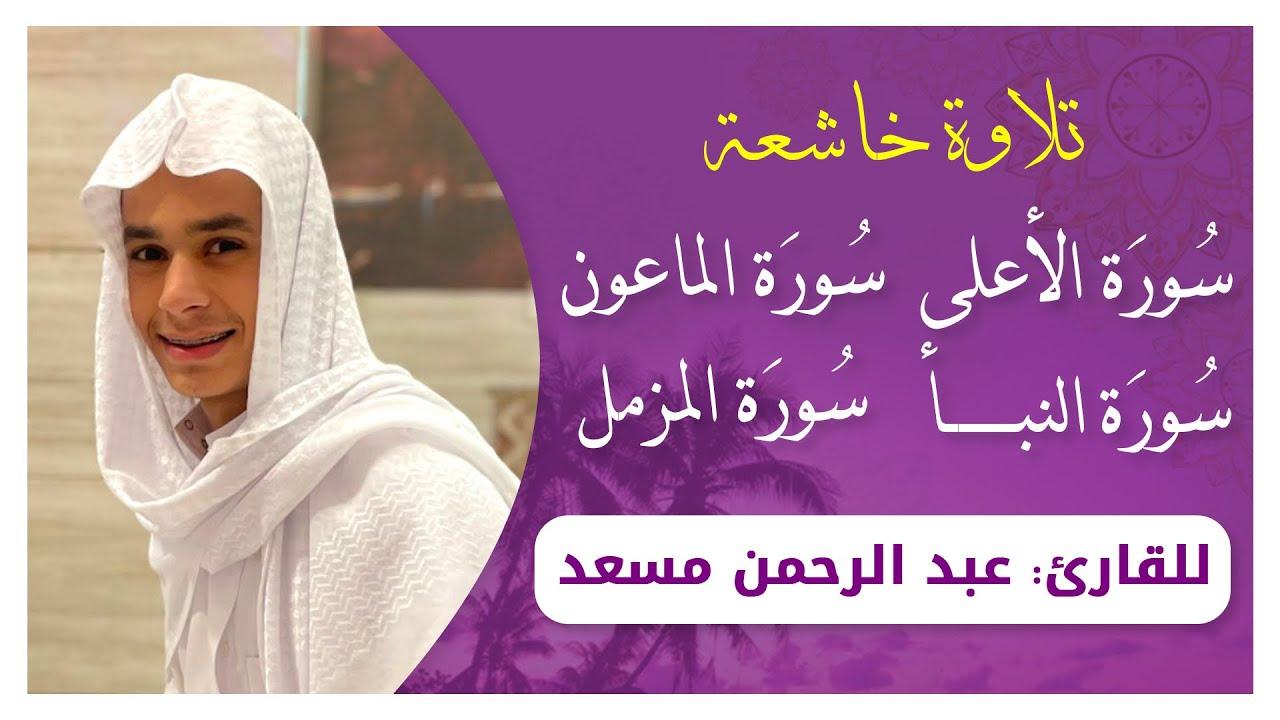 تلاوة خاشعة لسور المزمل النبأ الاعلى الماعون بصوت القارئ عبد الرحمن مسعد