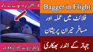 Bagger Entered in International Flight | Bangkok Airways | Airport Security Loophole in Pakistan