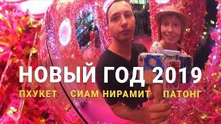 Новый Год 2019 на Пхукете, Патонг | Шоу Сиам Нирамит | Билеты за полцены