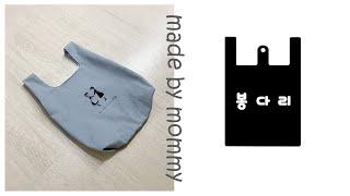 장바구니 만들기/검정 봉다리의 변신 / 에코백 만들기/…