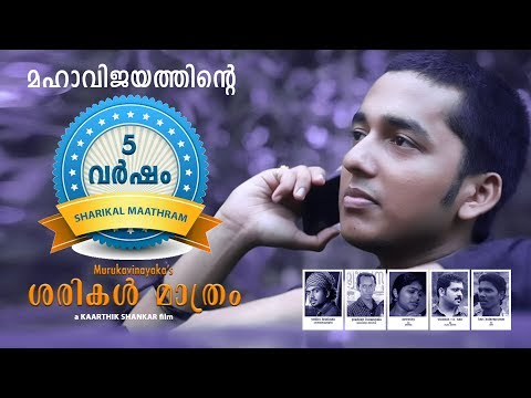 superhitshortfilm bestmalayalamshortfilm viralshortfilm malayalamviralshortfilm karthikshankarshortfilm kaarthik shankar olichottam shortfilm olichottam sharikal maathram malayalam short film by kaarthik shankar 29 million views 29 million views | sharikal maathram malayalam short film by kaarthik shankar | ph : 8606490786  super-hit malayalam short film sharikal maathram   editing,background music, written & directed by kaarthik shankar  ( https://www.facebook.com/iamkaarth