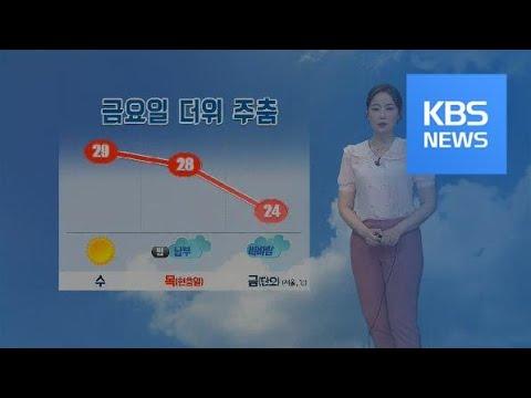 [날씨] 남부 폭염 주의보, 금요일 전국 강한 비바람 / KBS뉴스(News)