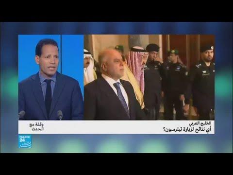 الخليج العربي.. أي نتائج لزيارة تيلرسون ؟  - نشر قبل 1 ساعة