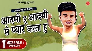 Aadmi Hu Aadmi Se Pyar Karta Hu - Kaka Bhatij Comedy Show | Pankaj Sharma | Surana Film Studio