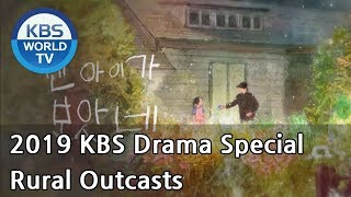 Rural Outcasts | 웬 아이를 보았네 [2019 KBS Drama Special/ENG/2019.11.15]