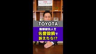 トヨタが飯塚被告人を名誉毀損で訴えたらどうなる!?弁護士解説!#Shorts