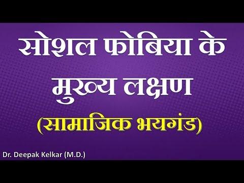 social-phobiaसोशल-फोबिया-के-मुख्य-लक्षण(सामाजिक-भयगंड)dr-kelkar-mental-illness-mind-ed-pe