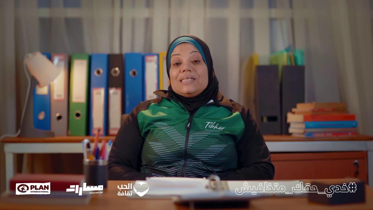 رسالة من فايزة محمود، عضوة مجلس النواب المصري، حول أهمية تفعيل القوانين الخاصة بتجريم التحرش الجنسي.