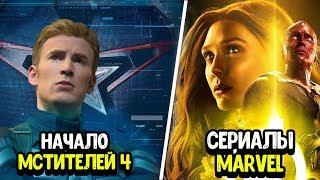 """Первые минуты фильма Мстители 4 Слили в Сеть. """"ВандаВижн"""" и другие сериалы Marvel. Хеллбой Не Удался"""
